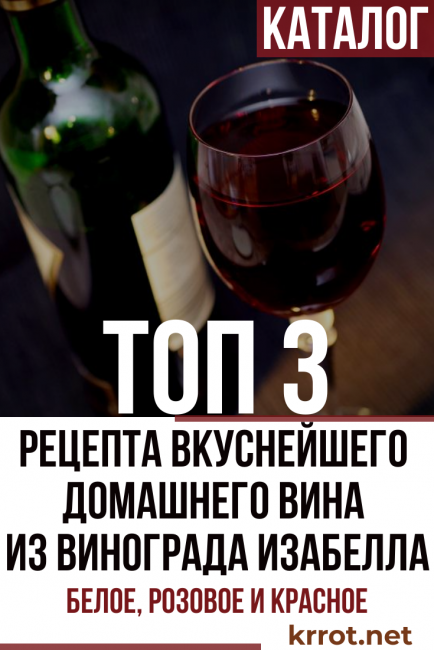 3 Рецепта домашнего вина из винограда Изабелла