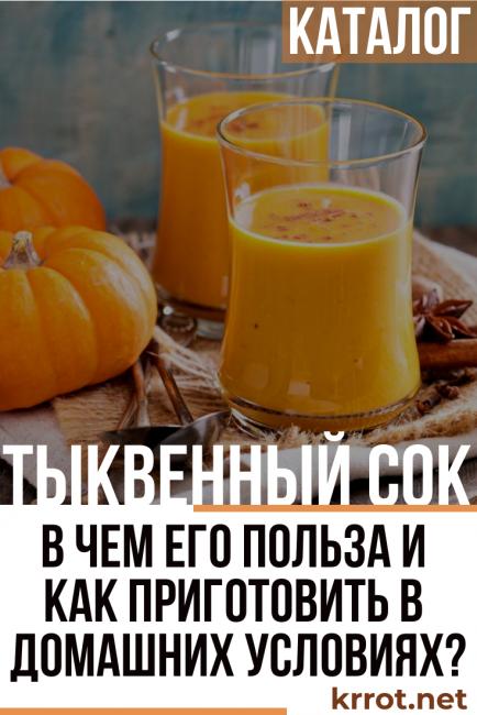 Вкусный тыквенный сок