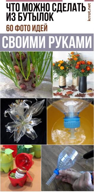 Система автономного полива для домашних растений