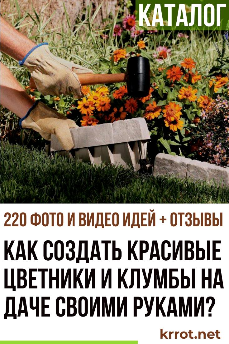 красивые клумбы на даче своими руками 220 фото отзывы
