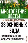Многолетние цветы (33 основных вида): садовый каталог для дачи с фото и названиями | Видео +Отзывы