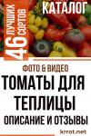 Самые лучшие 46 сортов томатов для теплицы: описание и отзывы о них (Фото & Видео) +Отзывы 2018