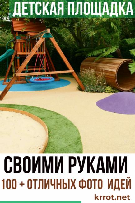 Детская площадка на даче своими руками
