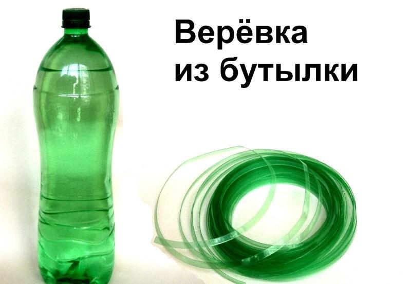 Верёвка из пластиковых бутылок всегда пригодится в хозяйстве