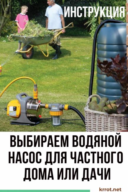 Водяной насос для частного дома или дачи