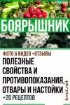 Боярышник: описание, его полезные свойства и противопоказания, отвары и настойки (20 рецептов), заготовки на зиму