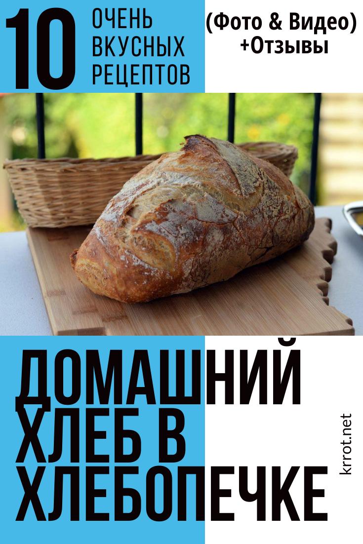 [Слика: Domashnij-hleb.png]