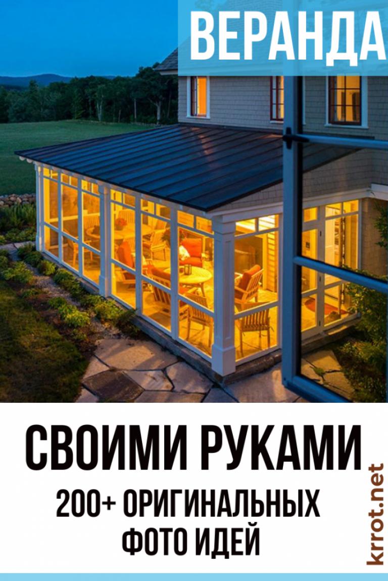 Веранда пристроенная к дому Источник: https://krrot.net/veranda-k-domy-foto/