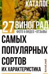 Виноград 27 сортов