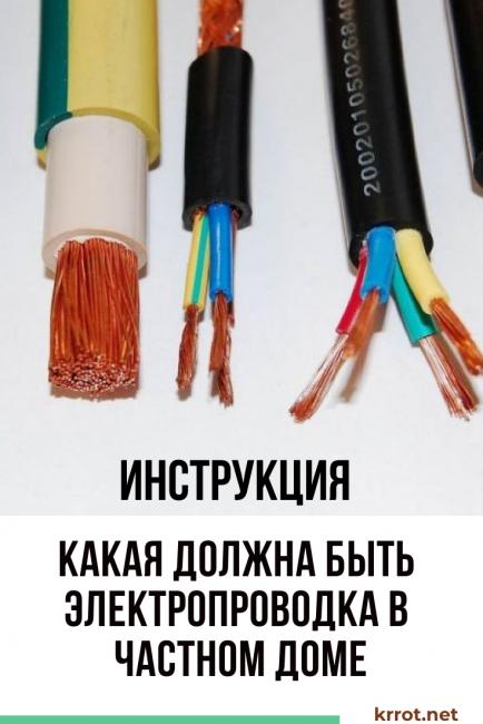 Какая должна быть электропроводка в частном доме