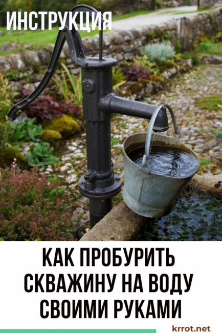Как пробурить скважину на воду своими руками