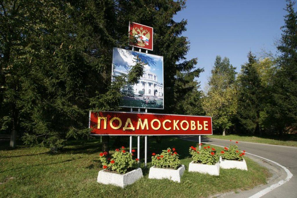 Плакат на въезде в Подмосковье
