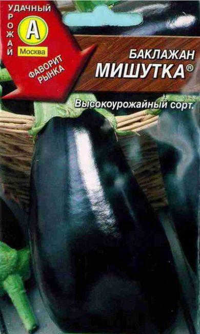Мишутка сорт баклажан