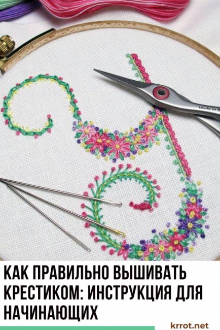 как вышивать крестиком для начинающих
