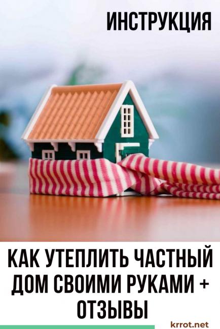 Как утеплить частный дом своими руками