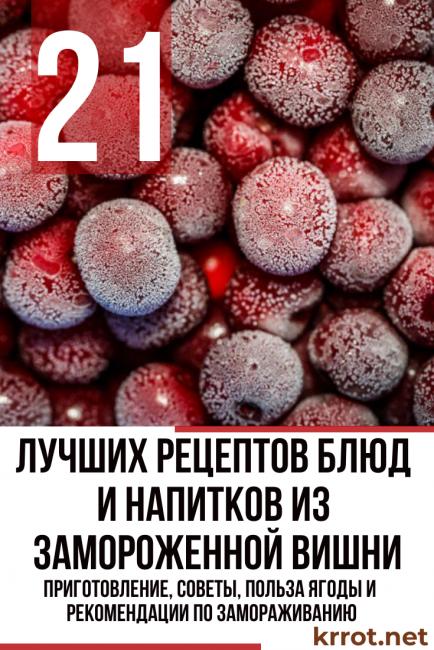 рецепты с замороженной вишней с фото
