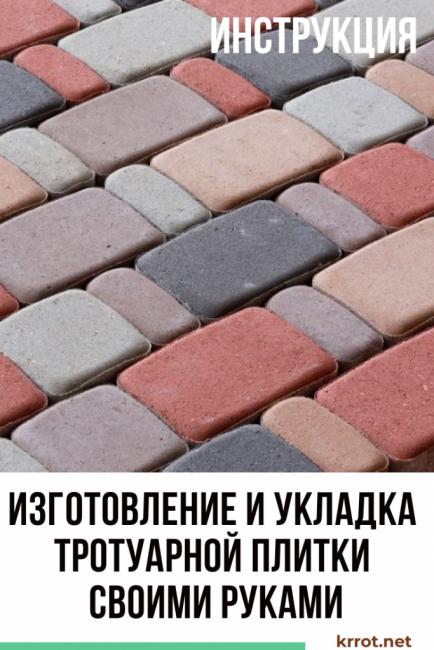 Изготовление и укладка тротуарной плитки