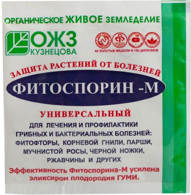 Биофунгицид Фитоспорин-М