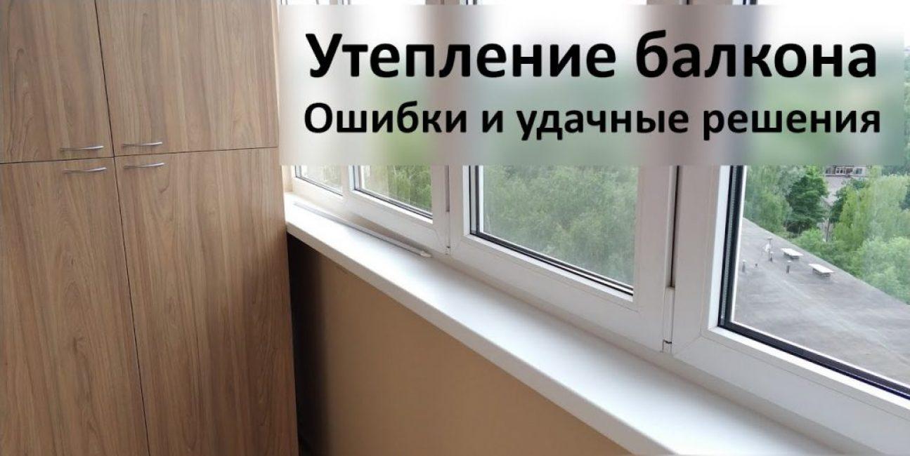 Утепление балкона. Выводы
