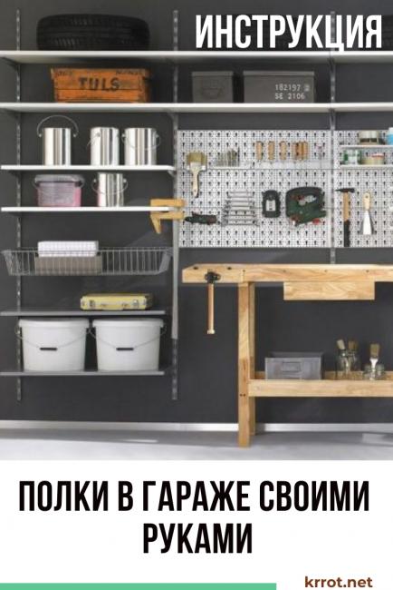 Полки в гараже: порядок прежде всего
