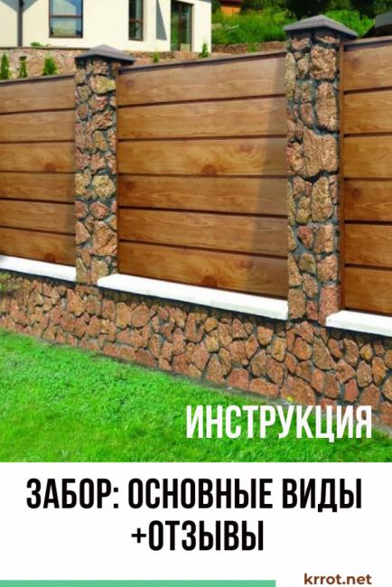 Забор: основные виды