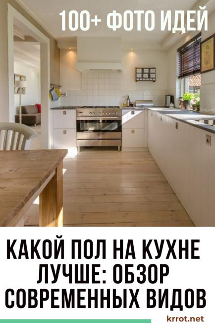 Какой пол на кухне лучше: обзор современных видов