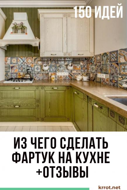 Из чего сделать фартук на кухне