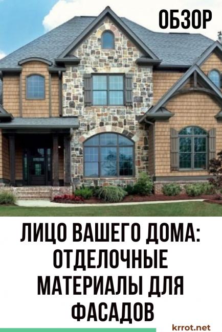 Лицо вашего дома: отделочные материалы для фасадов