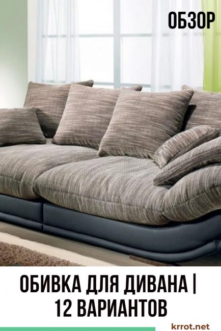 12 Лучших вариантов обивки для дивана