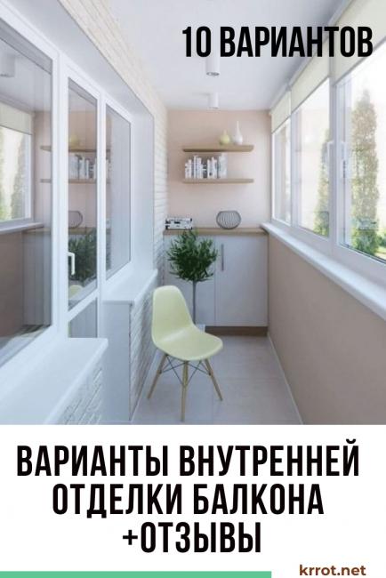 10 вариантов вариантов внутренней отделки балкона