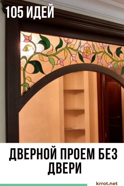 Дверной проем без двери