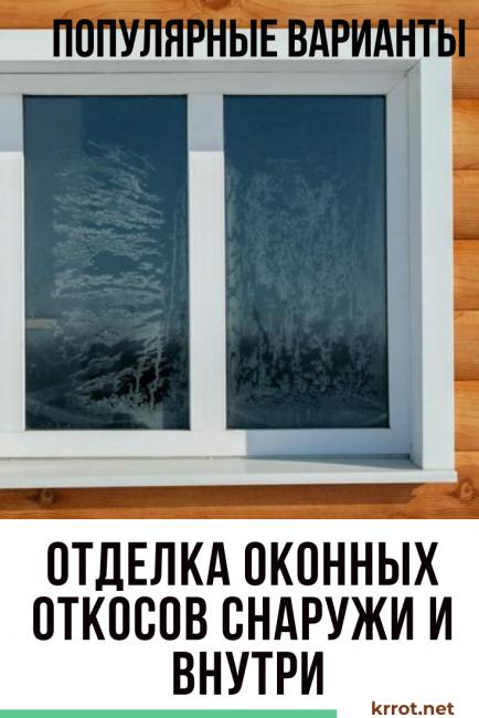 Популярные варианты отделки оконных откосов снаружи и внутри