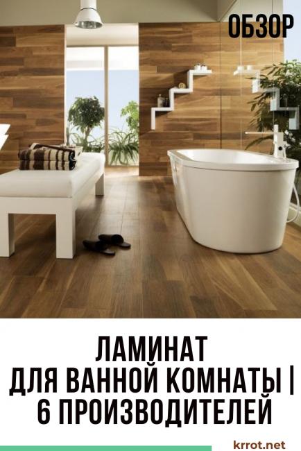 Какой ламинат для ванной комнаты лучше