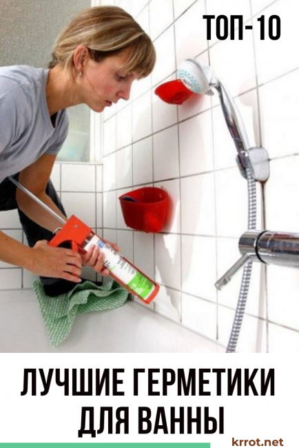 ТОП-10 Лучших герметиков для ванны