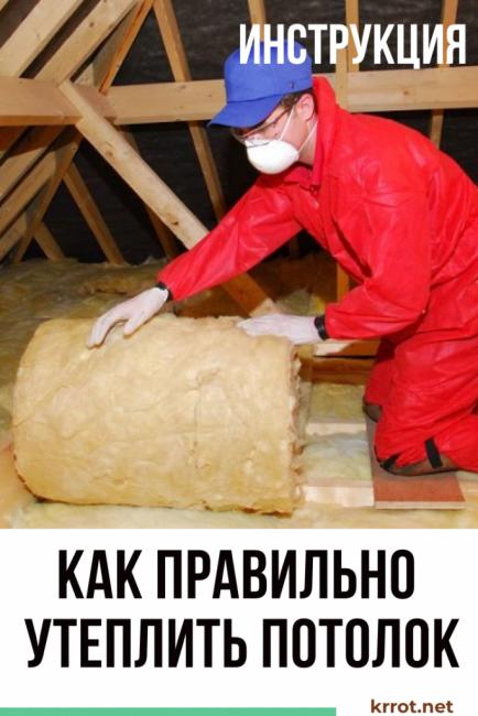Как правильно утеплить потолок