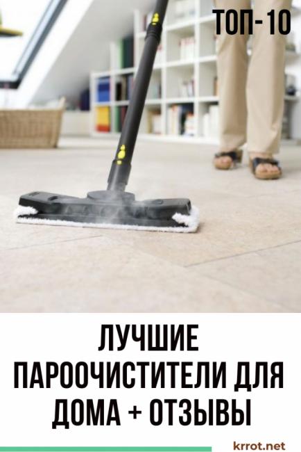 ТОП-10 Лучших пароочиститель для вашего дома