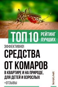 ТОП-10 Лучших средств от комаров: в квартире и на природе, для детей и взрослых +Отзывы