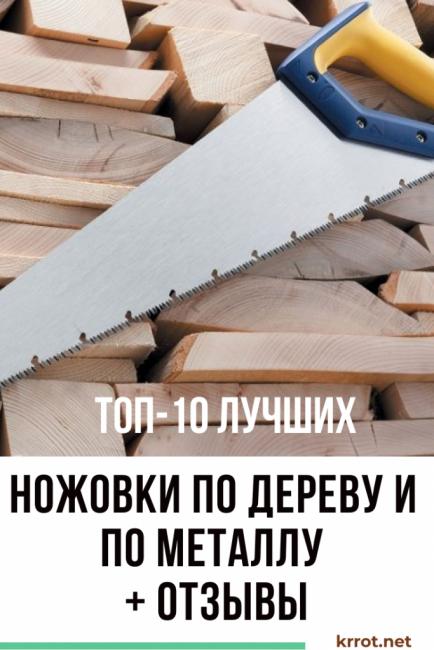 ТОП-10 Лучших ножовок