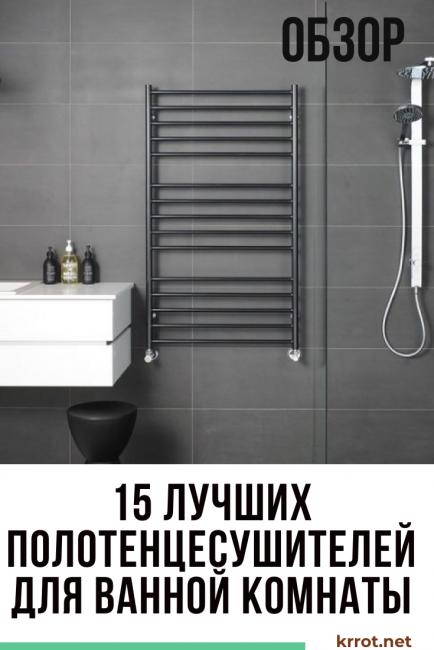 Лучшие полотенцесушители для ванной комнаты
