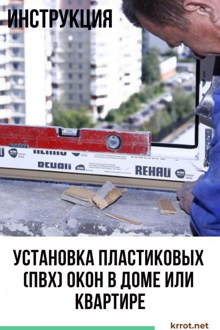 Установка пластиковых (ПВХ) окон в доме или квартире
