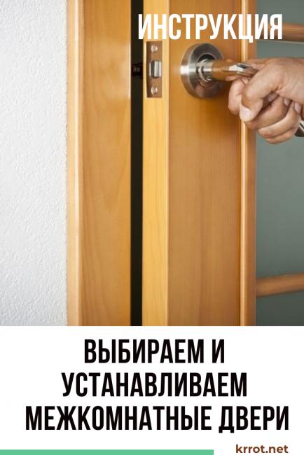 Выбираем и устанавливаем межкомнатные двери