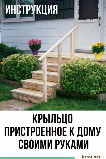 Крыльцо пристроенное к дому своими руками