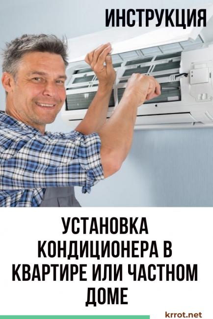 Установка кондиционера в квартире или частном доме