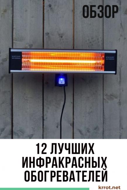 ТОП-12 Лучших инфракрасных обогревателей