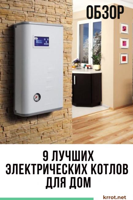ТОП-9 Лучших электрических котлов для дом