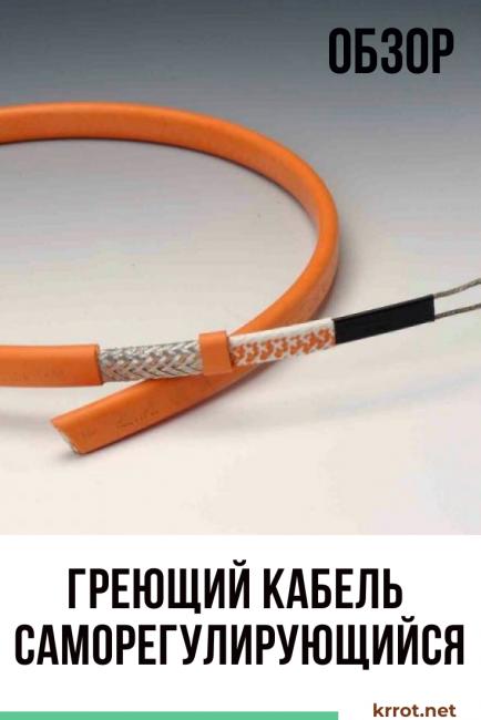 Греющий кабель саморегулирующийся