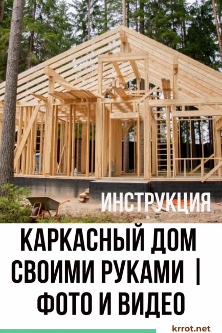 Каркасный дом своими руками