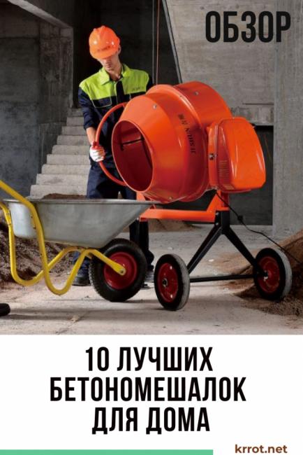 ТОП-10 Лучших бетономешалок для дома