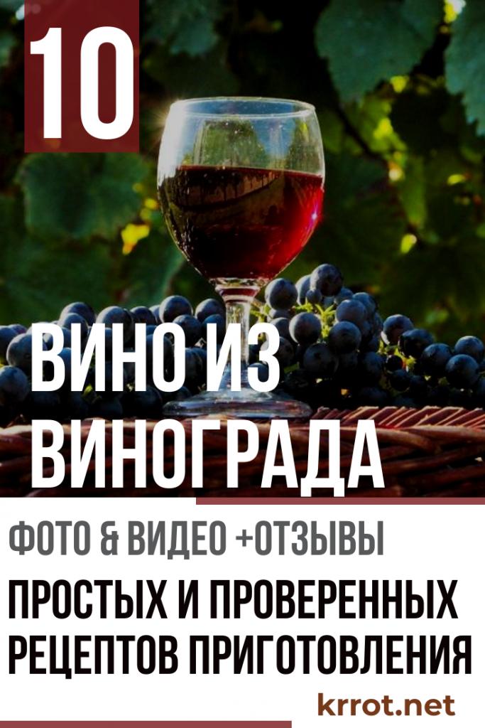 Любимые напитки Vino-iz-vinograda-v-domashnih-usloviyah-683x1024