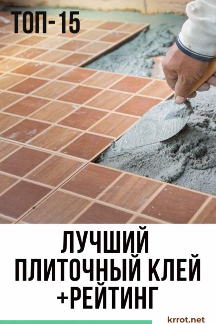 ТОП-15 Лучших плиточных клеев: